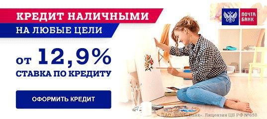 почта банк одобрил кредит онлайн