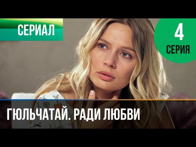 ▶️ Гюльчатай Ради любви 4 серия Мелодрама Фильмы и сериалы Русские мелодрамы