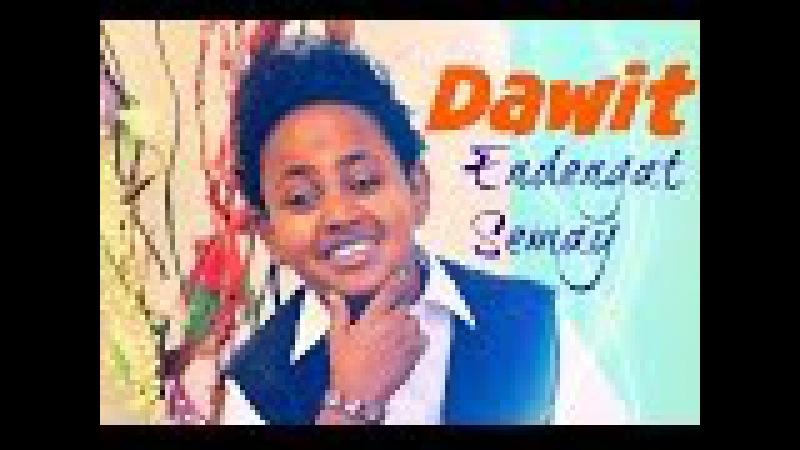 Dawit Alemayehu Endengat Semay እንደንጋት ሰማይ New Ethiopian Music 2016 Official Video