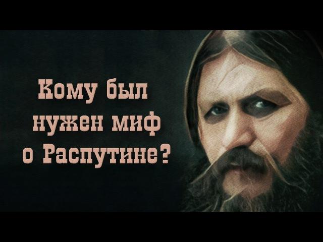 Александр Пыжиков Кому был нужен миф о Распутине