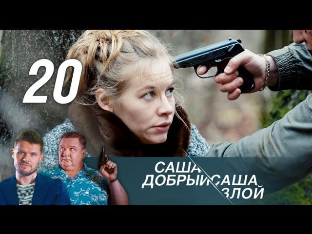 Саша добрый Саша злой Серия 20 2017 Детектив @ Русские сериалы