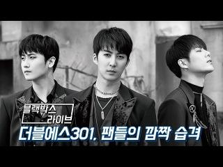 I'm your SS301! 신곡 라이브 중 팬들의 깜짝 등장에 놀란 세 멤버! [블랙박스 라이브]
