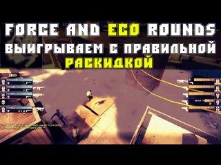 CS:GO : Раскидки для FORCE & ECO раундов на карте de_overpass