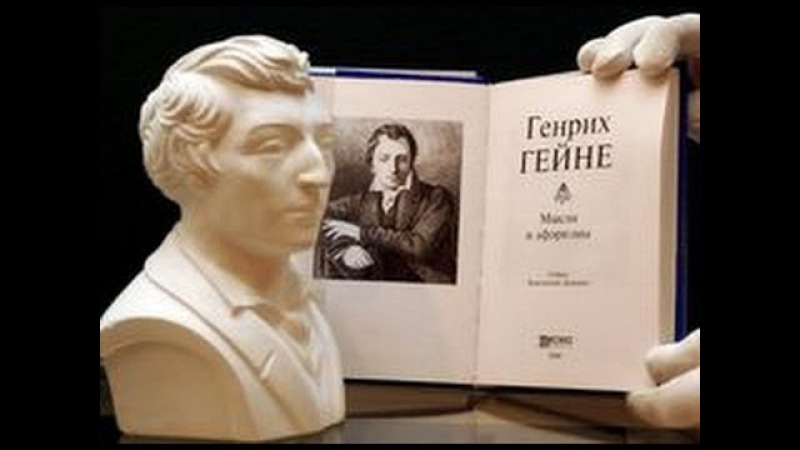 Генрих Гейне НАСТУПЛЕНИЕ КРЫС