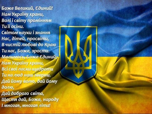 картинка боже храни украину полезный летний завтрак