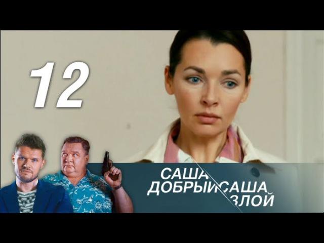 Саша добрый Саша злой Серия 12 2017 Детектив @ Русские сериалы