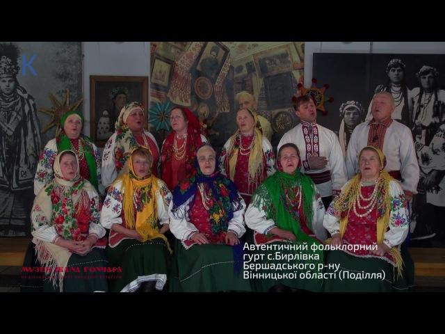 Автентичний фольклорний гурт с Бирлівка Бершадського р ну Вінницької області Поділля