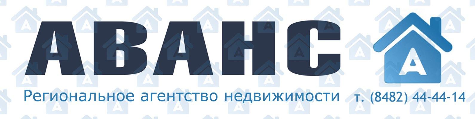 аванс агентство недвижимости
