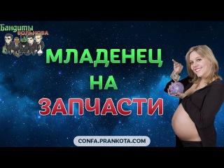 ТУПАЯ ШКУРА: Младенец на запчасти