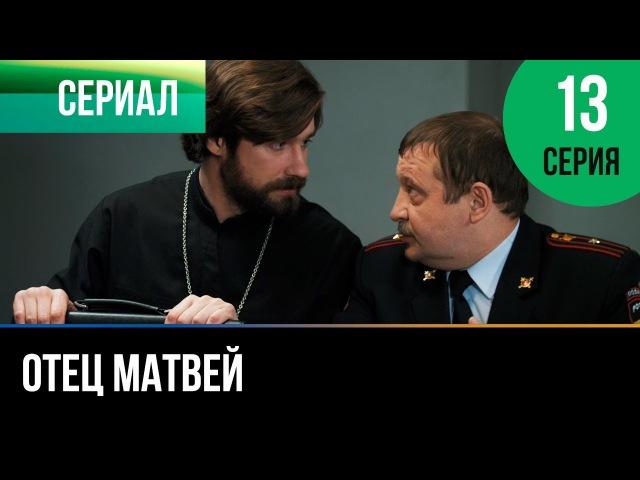 ▶️ Отец Матвей 13 серия Мелодрама Фильмы и сериалы Русские мелодрамы