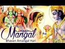 SHREE RAM BHAJAN - MANGAL BHAWAN AMANGAL HAARI _ RAM SIYA RAM SIYA RAM JAY JAY RAM - RAMA BHAJANS