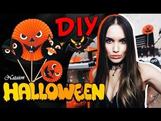 Halloween 2016. DIY | Сделай Сам - Nataion | Простые и легкие поделки на Хэллоуин