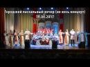 Городской пасхальный вечер 19.04.2017 (не весь концерт)