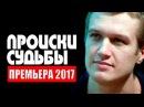Происки судьбы (2017) Мелодрама, Русская новинка о любви