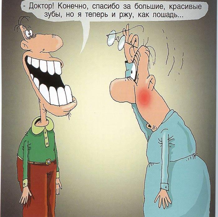 Шутки о зубах в картинках