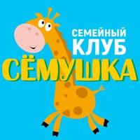 """Логотип """"Сёмушка"""" - детский центр / Омск"""
