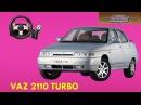 ВАЗ 2110 ТУРБО - тест-драйв, обзор турбо ваз турбо таз в City Car Driving АРХИВ