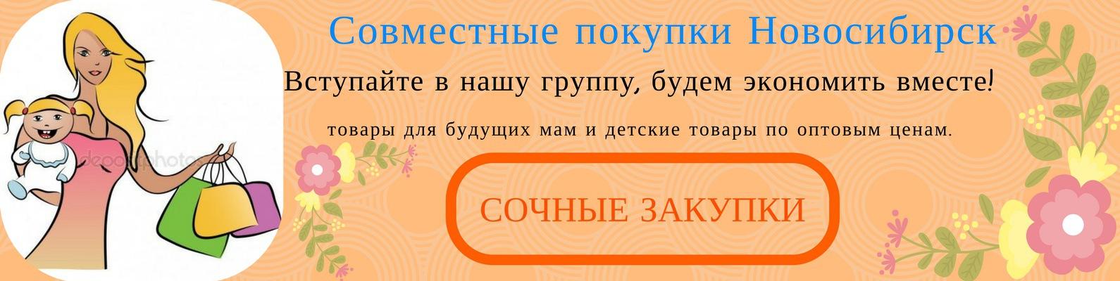 Совместные покупки для беременных, мам и малышей   ВКонтакте fba6ca1b375