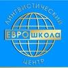 "Лингвистический центр ""Еврошкола"""