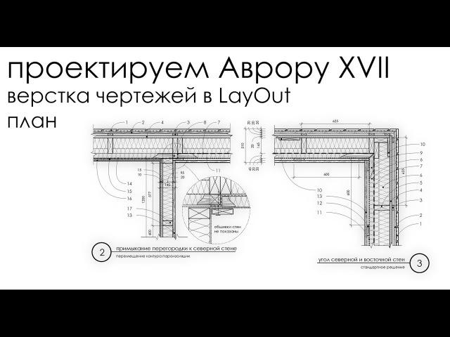 Проектируем Аврору Часть XVII верстка чертежей в LayOut план