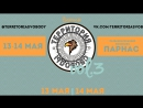 Территория свободы vol 3 Hip hop 1 1 pro 1 8 Сметана vs Ilbit