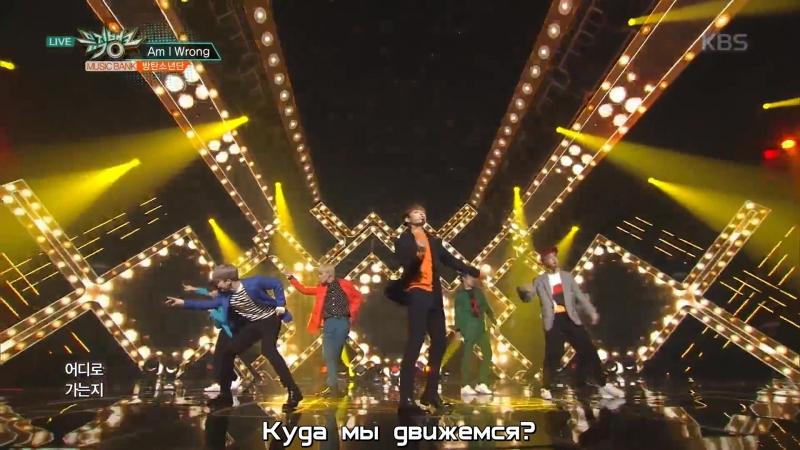 RUS SUB BTS 방탄소년단 Am I Wrong Music Bank 14102016