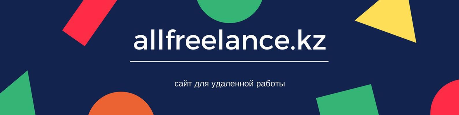 Сайт фриланс казахстан работа в санкт-петербурге сметчик удаленная работа