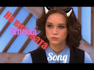 Шурыгина-Охуевшая Шлюха. song. песня