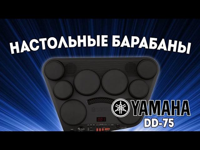 Yamaha DD 75 электронные барабаны для обучения