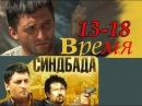 Шпионский,приключенческий боевик,Фильм ВРЕМЯ СИНДБАДА,серии13-18,увлекательный про секретных агентов