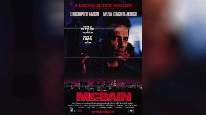 МакБэйн 1991 McBain