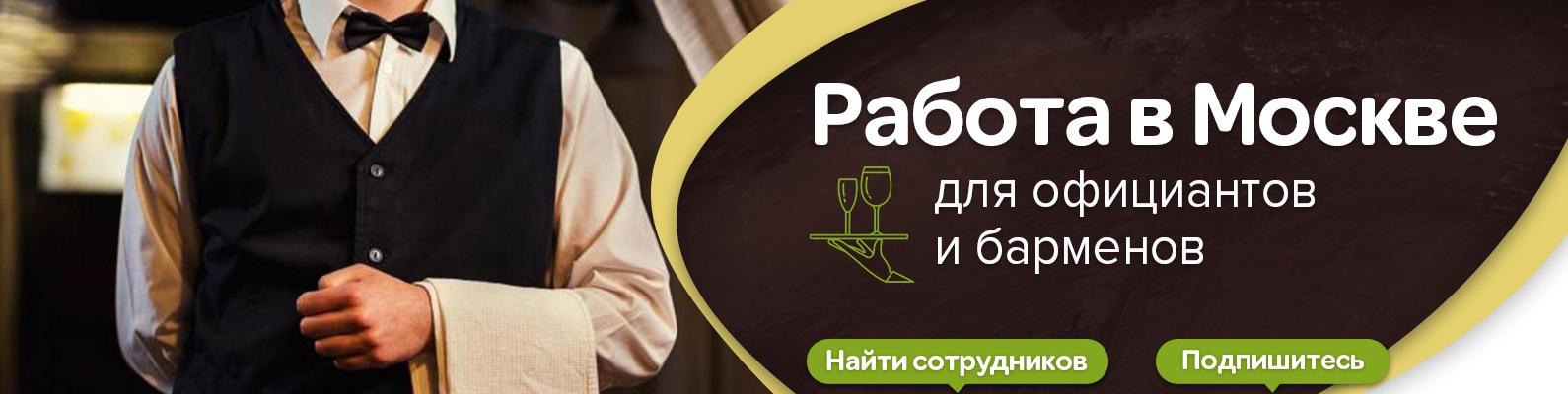 Медицинские книжки в Москве Хорошёвский для официантов