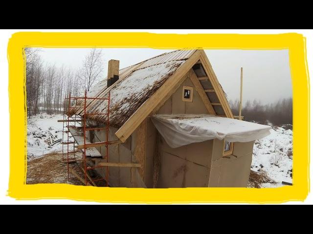Строительство Дома из Соломенных Панелей Хутор Утешение