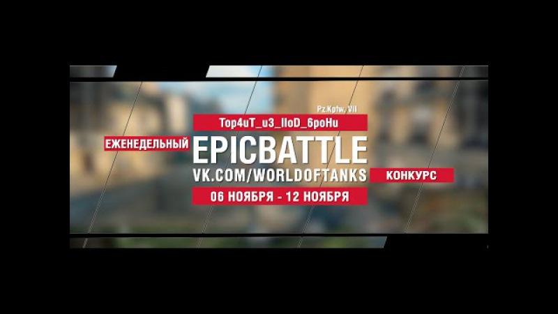EpicBattle Top4uT u3 IIoD 6poHu VII конкурс 06 11 17 12 11 17 World of Tanks