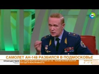 Мнение военного летчика о катастрофе АН-148