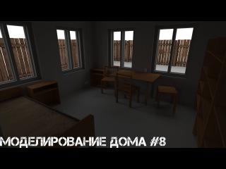 3Ds Max - Моделирование дома #8 - Комнаты, освещение