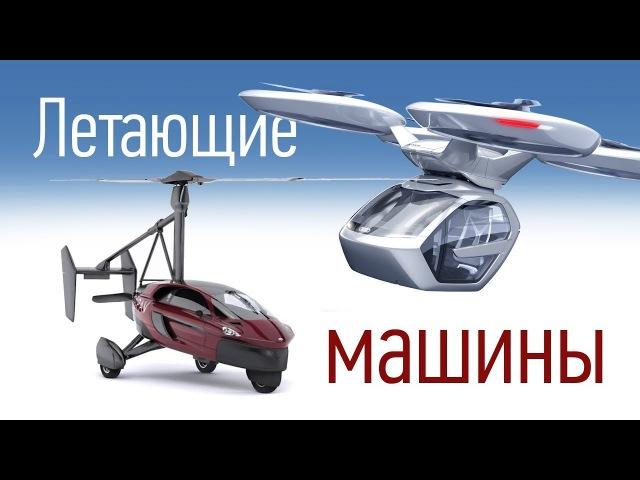 Ездить и летать Авто автожир PAL V и электрорободрон Pop Up Next в Женеве Летающие автомобили