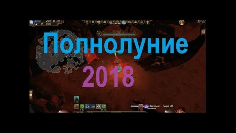 Дракенсанг онлайн : Полнолуние 2018 год. Ад3