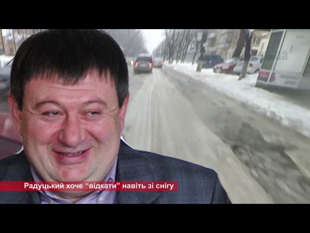"""Радуцький хоче відкати"""" навіть зі снігу"""