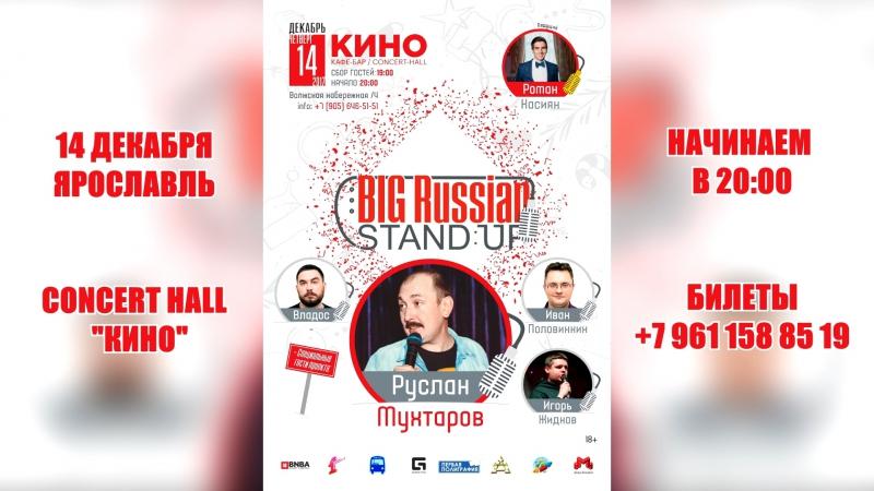 Stand Up в Ярославле 14 декабря Concert Hall КИНО