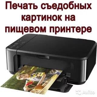 Печать съедобных картинок в волгограде