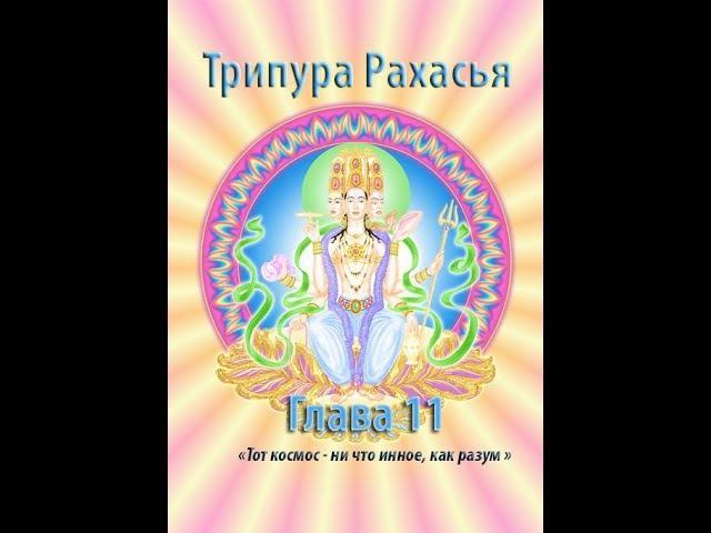 Трипура Рахасья Глава 11 Тот космос ни что иное как разум