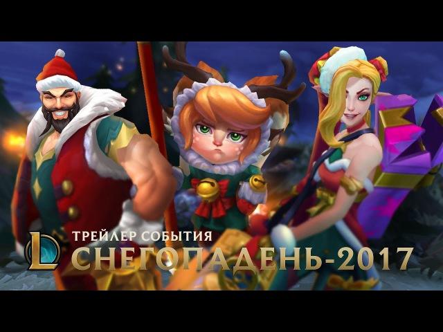 Самый лучший Санта это вы Трейлер Снегопадня 2017 League of Legends