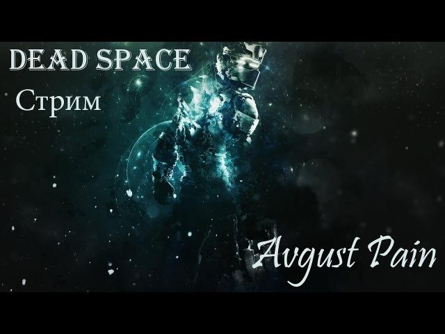 КОМУ ТАМ УЛЕЙ РАСКОВЫРЯТЬ Dead Space Стрим №5