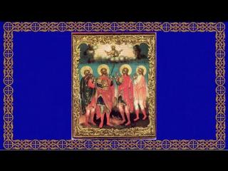 Православный календарь. Пятница, 27 октября, 2017г. Мчч. Назария, Гервасия, Протасия, Келсия