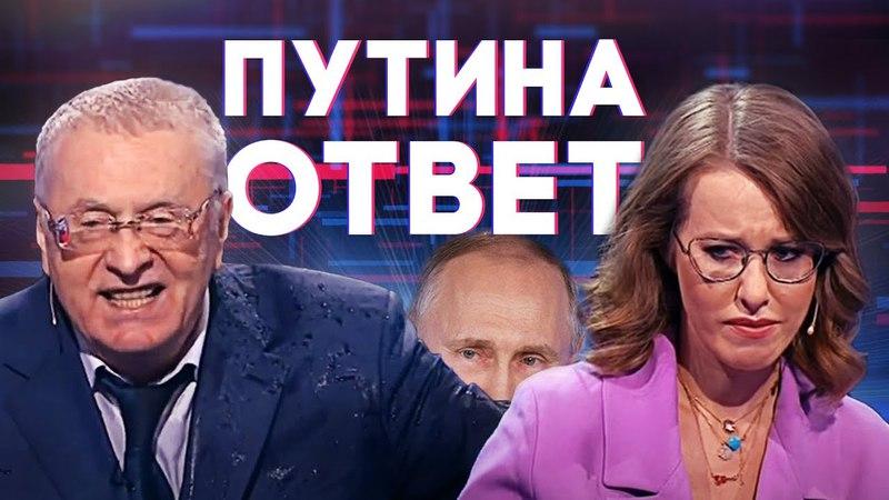 Путин ответил Жириновскому и Собчак Вся правда о дебатах 2018