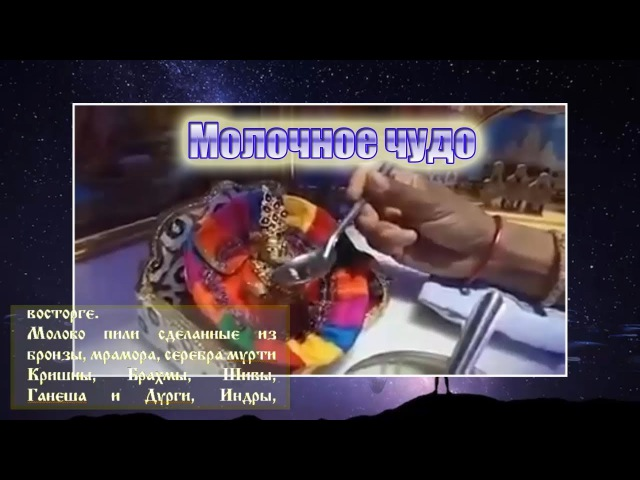 Молочное чудо от вселенского пантеона. Плоская Земля. Сворачивание библейского проекта.