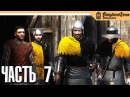 Kingdom Come: Deliverance прохождение на русском - Часть 7 - РАССЛЕДОВАНИЕ