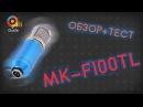 Обзор китайского конденсаторного микрофона MK F100TL ТЕСТ