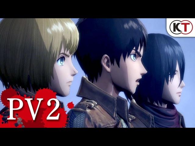 PV2 ゲーム『進撃の巨人2』PS4/PS Vita/Switch/Steam